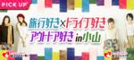 【小山の恋活パーティー】街コンいいね主催 2018年5月27日