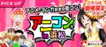 【浜松の恋活パーティー】街コンいいね主催 2018年5月27日