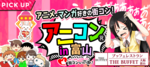 【富山の恋活パーティー】街コンいいね主催 2018年5月27日