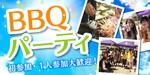 【大阪府北部その他の恋活パーティー】街コン広島実行委員会主催 2018年6月2日
