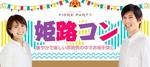 【姫路の婚活パーティー・お見合いパーティー】フィオーレパーティー主催 2018年5月26日