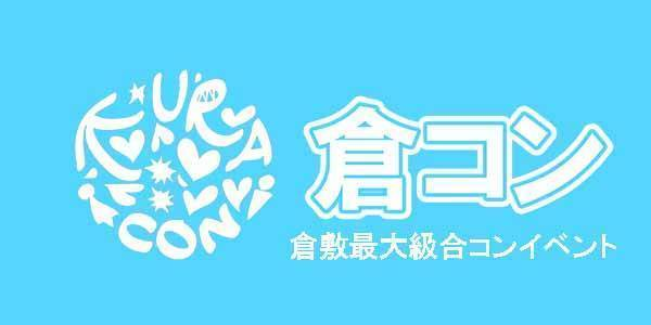 6月10日(日)第71回倉コン@20代限定☆岡山だけで累計30000人以上集客☆信頼・実績抜群!