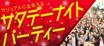 【大阪府心斎橋の恋活パーティー】街コン広島実行委員会主催 2018年6月30日