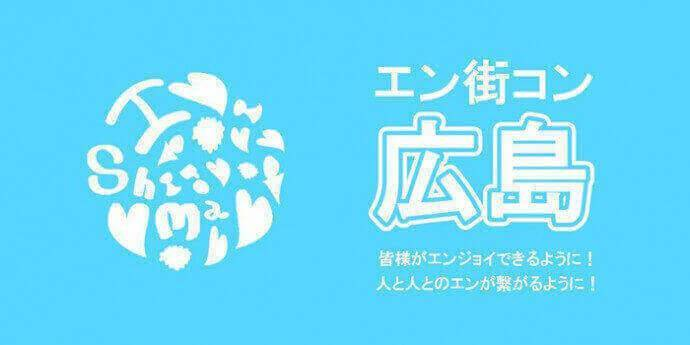 6月16日(土)エン街コン福山@年上彼氏×年下彼女ver〜素敵な出会いをサポートします☆〜