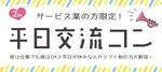 【岡山県岡山駅周辺の恋活パーティー】合同会社ツイン主催 2018年6月20日