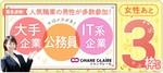 【静岡県静岡の婚活パーティー・お見合いパーティー】シャンクレール主催 2018年7月21日