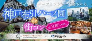 【神戸市内その他の恋活パーティー】街コンジャパン主催 2018年5月27日