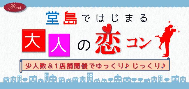 【大阪府堂島の恋活パーティー】株式会社ラヴィ(コンサル)主催 2018年7月4日
