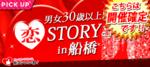 【船橋の恋活パーティー】街コンいいね主催 2018年5月27日