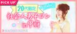 【甲府の恋活パーティー】街コンいいね主催 2018年5月27日