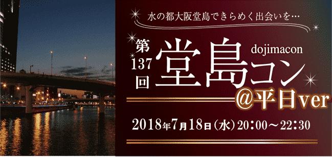 第137回堂島コン~平日Ver.~