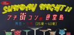 【大阪府堂島の恋活パーティー】株式会社ラヴィ(コンサル)主催 2018年7月22日