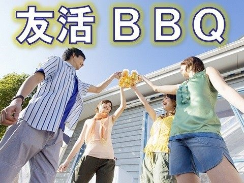【20-39歳◆BBQシーズン到来】群馬県高崎市・友活BBQ大会2018夏