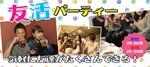 【静岡の恋活パーティー】街コンCube主催 2018年5月26日