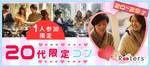 【梅田の恋活パーティー】株式会社Rooters主催 2018年5月28日
