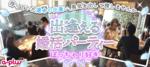 【愛知県栄の婚活パーティー・お見合いパーティー】街コンの王様主催 2018年6月23日