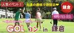 【鎌倉の体験コン・アクティビティー】ララゴルフ主催 2018年6月17日