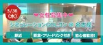 【名古屋市内その他の体験コン・アクティビティー】ララゴルフ主催 2018年5月30日