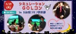 【東京都その他の体験コン・アクティビティー】ララゴルフ主催 2018年5月29日