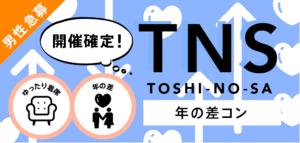 【札幌駅の恋活パーティー】イベティ運営事務局主催 2018年5月20日