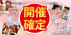 【和歌山県和歌山の恋活パーティー】街コンmap主催 2018年6月19日