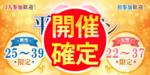 【富山県富山の恋活パーティー】街コンmap主催 2018年6月22日