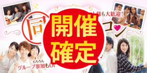 【山形県山形の恋活パーティー】街コンmap主催 2018年6月23日