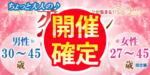 【福島県郡山の恋活パーティー】街コンmap主催 2018年6月23日