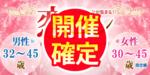 【千葉県幕張の恋活パーティー】街コンmap主催 2018年6月23日