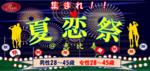 【東京都恵比寿の恋活パーティー】株式会社ラヴィ(コンサル)主催 2018年7月23日