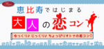 【東京都恵比寿の恋活パーティー】株式会社ラヴィ(コンサル)主催 2018年7月24日