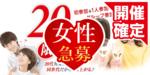 【群馬県前橋の恋活パーティー】街コンmap主催 2018年6月23日