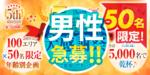 【富山県高岡の恋活パーティー】街コンmap主催 2018年6月23日