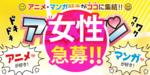 【静岡県浜松の恋活パーティー】街コンmap主催 2018年6月23日