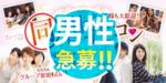 【滋賀県草津の恋活パーティー】街コンmap主催 2018年6月23日