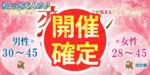 【福岡県北九州の恋活パーティー】街コンmap主催 2018年6月23日