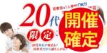 【栃木県宇都宮の恋活パーティー】街コンmap主催 2018年6月30日