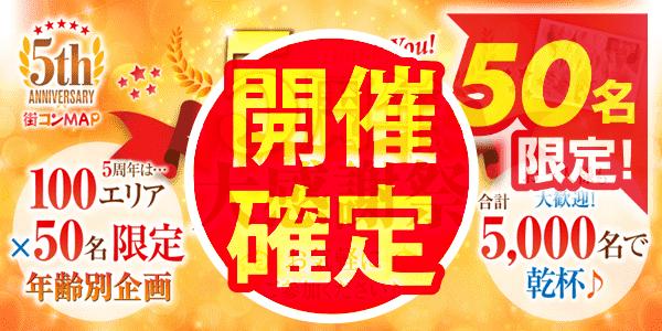 【福井県福井の恋活パーティー】街コンmap主催 2018年6月30日