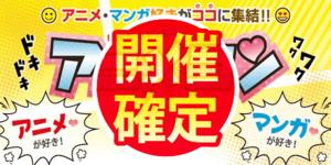 【滋賀県草津の恋活パーティー】街コンmap主催 2018年6月30日