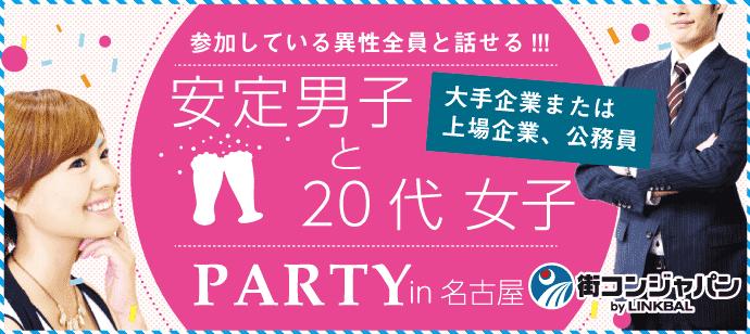 【愛知県栄の恋活パーティー】街コンジャパン主催 2018年6月24日