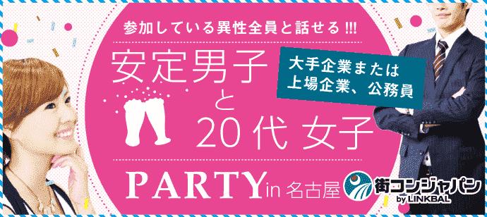 安定男子(大手企業または上場企業、公務員)と20代女子パーティー