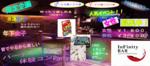 【心斎橋の体験コン・アクティビティー】infinitybar主催 2018年5月26日