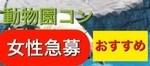 【天王寺の体験コン・アクティビティー】街コンアウトドア主催 2018年6月2日