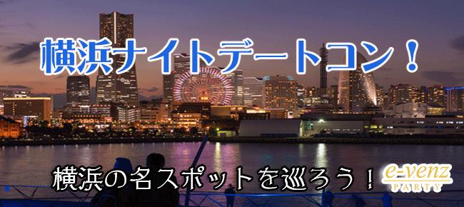 6月9日(土) 横浜ナイトデートコン!! ~横浜名スポット巡り~ 【神奈川県】