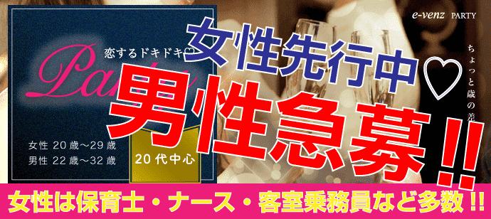 【大阪府梅田の体験コン・アクティビティー】e-venz(イベンツ)主催 2018年5月13日