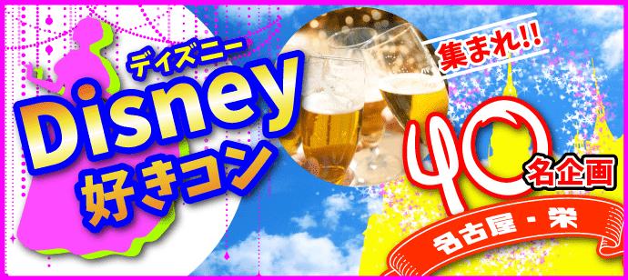 【愛知県栄の恋活パーティー】オモロスジャパン主催 2018年5月19日