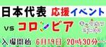 【宮城県仙台の恋活パーティー】ハピこい主催 2018年6月19日