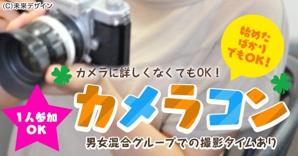 【愛知県名古屋市内その他の体験コン・アクティビティー】未来デザイン主催 2018年5月19日