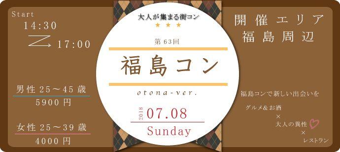 【大阪府福島の恋活パーティー】街コン大阪実行委員会主催 2018年7月8日