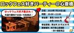 【大阪府心斎橋の恋活パーティー】街コン大阪実行委員会主催 2018年7月20日